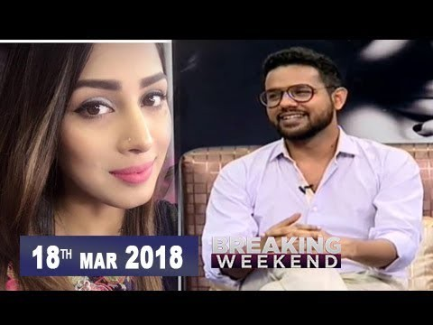Breaking Weekend – Guest: Ali Gul Pir – 18th March 2018