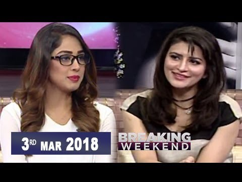 Breaking Weekend – Guest:  Eqra Faiz – 3rd March 2018