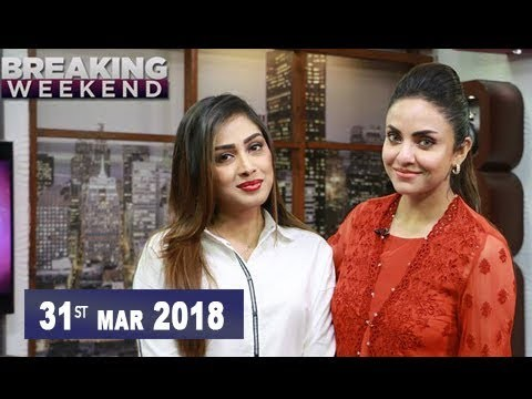 Breaking Weekend – Guest: Nadia Khan – 31st March 2018