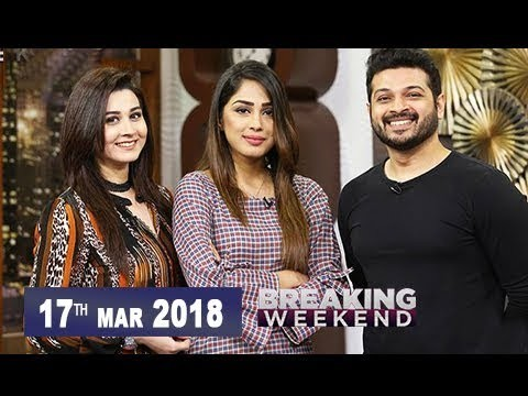 Breaking Weekend – Guest: Samra Arsalan & Arsalan – 17th March 2018