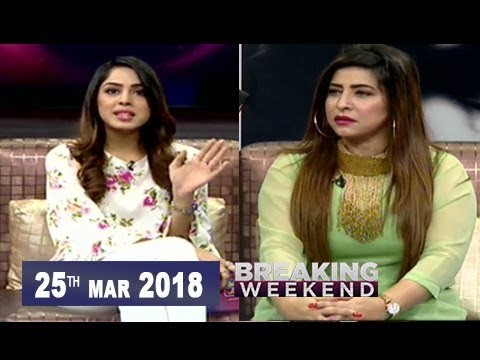 Breaking Weekend – Guest: Uzma Tahir – 25th March 2018