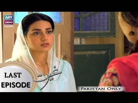 Ghairat – Last Episode – 14th March 2018