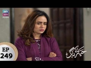 Haya Kay Rang – Episode 249 – 6th March 2018
