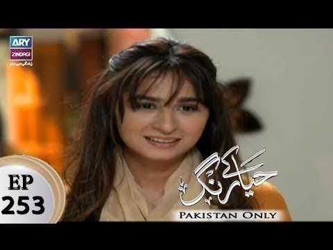 Haya Kay Rang – Episode 253 – 13th March 2018