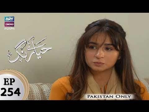 Haya Kay Rang – Episode 254 – 14th March 2018