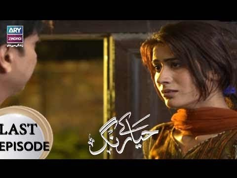 Haya Kay Rang – Last Episode – 15th March 2018
