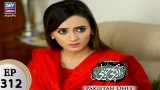 Mere Baba ki Ounchi Haveli – Episode 312 – 13th March 2018