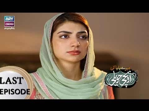 Mere Baba ki Ounchi Haveli – Last Episode – 15th March 2018