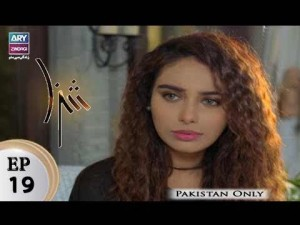 Shiza – Episode 19 – 9th March 2018
