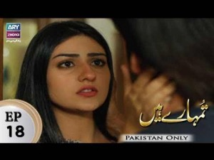 Tumhare Hain – Episode 18 – 12th March 2018
