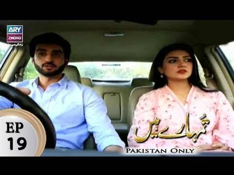 Tumhare Hain – Episode 19 – 13th March 2018