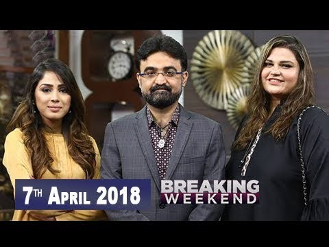 Breaking Weekend – Guest: Ali Muhammad & Sara Kazmi – 7th April 2018