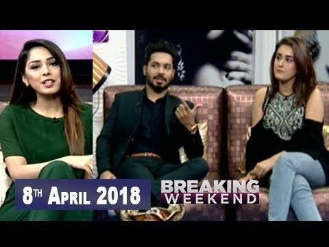 Breaking Weekend –  Guest: Ayaz Samoo & Shahzeen Rahat – 8th April 2018
