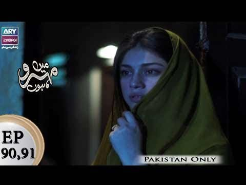 Mein Mehru Hoon – Episode 90 & 91 – 5th April 2018