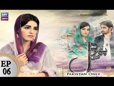 Phir Wohi Dil Episode 06 – 12th April 2018