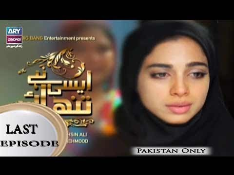 Aisi Hai Tanhai Last Episode – 3rd May 2018