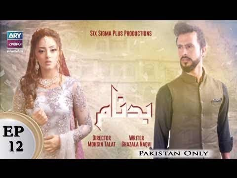 Badnaam Episode 12 – 20th May 2018