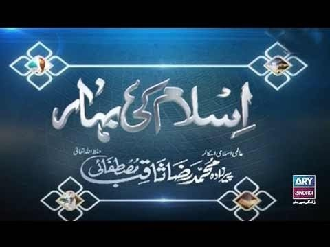 Islam Ki Bahar – 17th May 2018 – ARY Zindagi