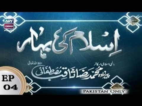 Islam Ki Bahar Episode 04 – 20th May 2018