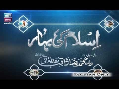 Islam Ki Bahar Episode 09 – 25th May 2018