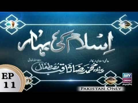 Islam Ki Bahar Episode 11 – 27th May 2018