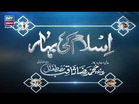 Islam Ki Bahar Episode 2 – 18th May 2018