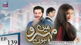 Mein Mehru Hoon – Episode 139 – 21st May 2018