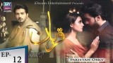 Qurban – Episode 12 – 24th May 2018