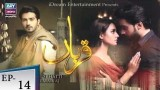 Qurban – Episode 14 – 29th May 2018