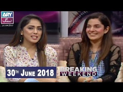 Breaking Weekend – Guest: Amber Khan & Kiran Khan – 30th June 2018