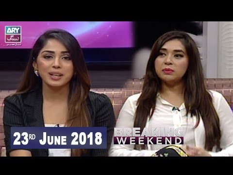 Breaking Weekend – Guest: Komal Rizvi – 23rd June 2018