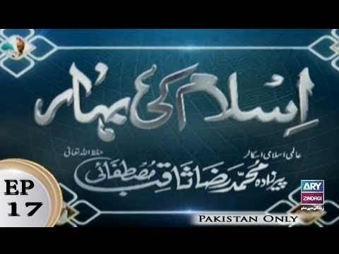 Islam Ki Bahar Episode 17 – 2nd June 2018