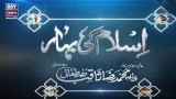 Islam Ki Bahar Episode 24 – 10th June 2018