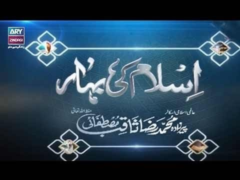 Islam Ki Bahar Episode 26 – 12th June 2018