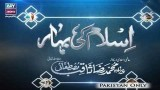 Islam Ki Bahar Episode 29 – 15th June 2018