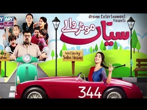 "Saiyan Motor Walay ""Eid Special Day 1″ – Telefilm – 16th June 2018"