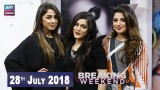 Breaking Weekend – Guest: Guest: Nazia Malik & Maria Zahid – 28th July 2018
