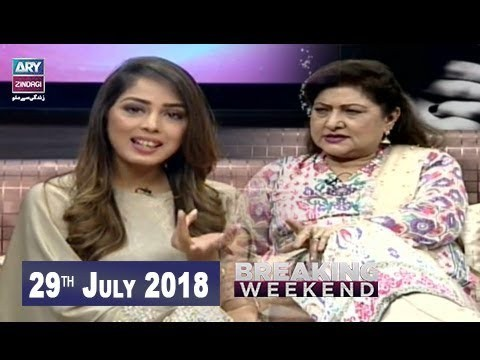 Breaking Weekend – Guest: Afshan Qureshi – 29th July 2018