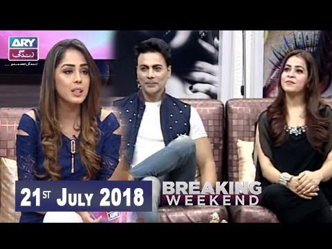 Breaking Weekend – Guest: Faisal Naqvi & Maria Naqvi – 21st July 2018