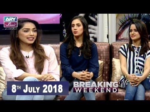 Breaking Weekend – Guest: Marium Amir & Rabia Kulsoom – 8th July 2018