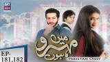 Mein Mehru Hoon – Episode 181 & 182 – 11th July 2018