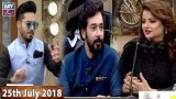 Salam Zindagi with Faysal Qureshi – 25th July 2018