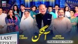 Aangan – Last Episode – 31st August 2018
