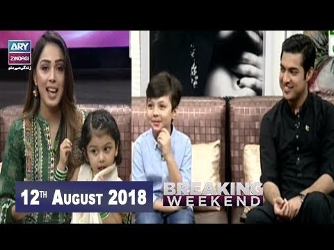 Breaking Weekend – Guest: Iqrar -ul- Hasan & Pehlaj Hasan – 12th August 2018