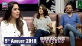 Breaking Weekend – Guest: Sana Askari & Minhaj Askari – 5th August 2018