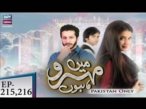 Mein Mehru Hoon – Episode 215 & 216 – 9th August 2018
