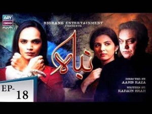Nibah Episode 18 – 17th August 2018