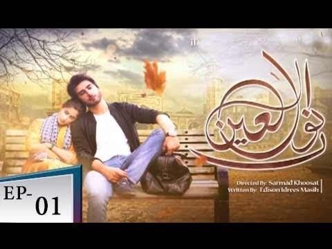 Noor Ul Ain Episode 01 – 3rd August 2018