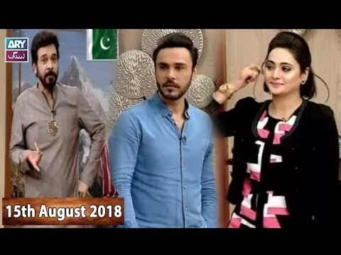 Salam Zindagi with Faysal Qureshi – 15th August 2018