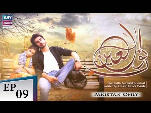 Noor Ul Ain Episode 09 – 16th September 2018